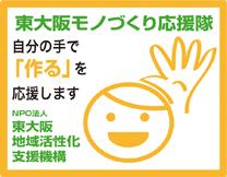 東大阪モノづくり応援隊
