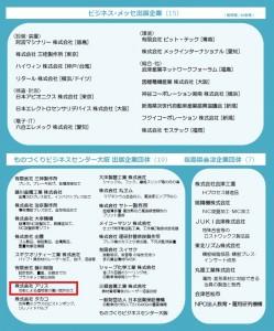 日本ものづくり産業展2015-2