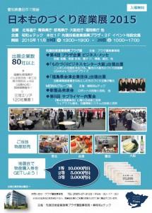 日本ものづくり産業展2015-1