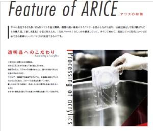 arice1