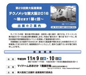 テクノメッセ東大阪2016